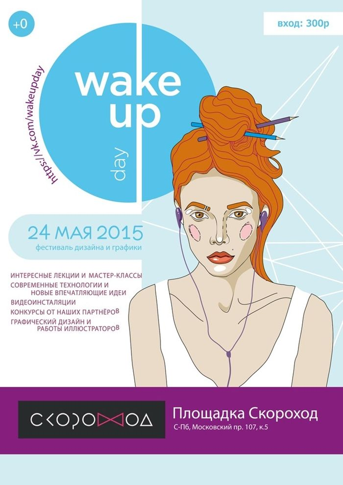 wake up day 2015