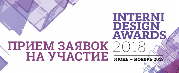 ПРЕМИЯ INTERNI DESIGN AWARDS 2018