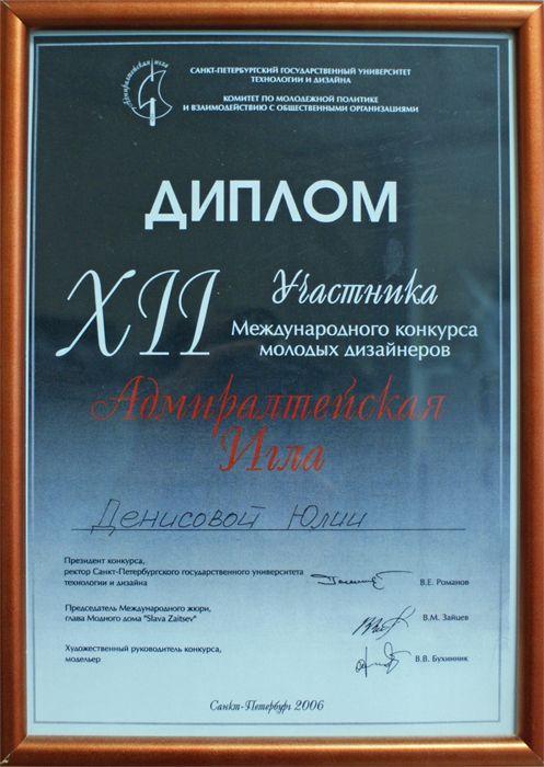 Диплом участника Адмиралтейской Иглы