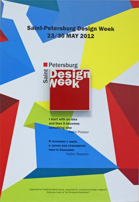 Диплом за участие в St. Petersburg Design Week 2012.
