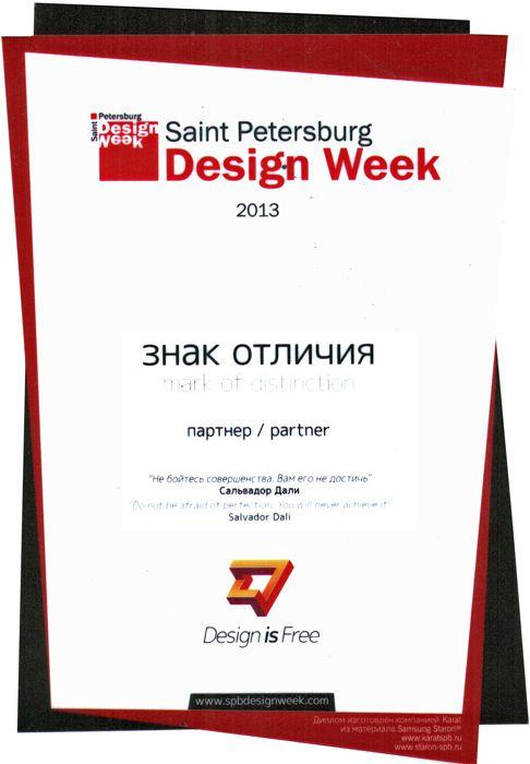 SPb Design Week 2013