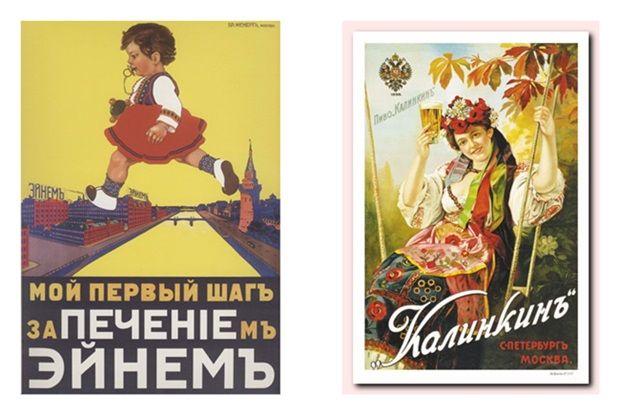 Русский рекламный плакат