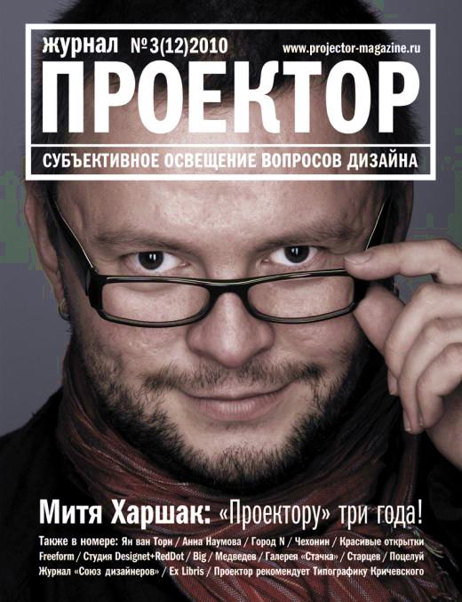 Митя Харшак: Журнальный дизайн. Примеры из собственной практики