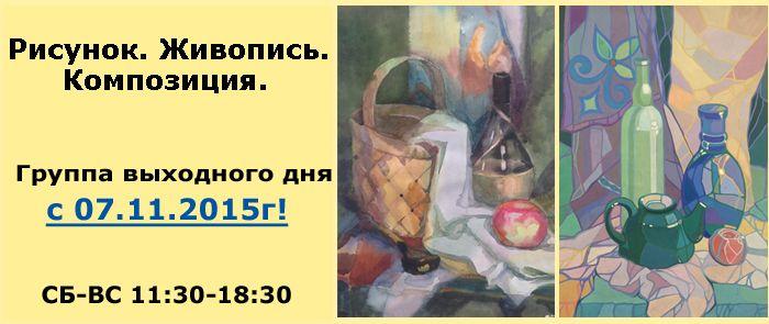 Рисунок живопись композиция-подготовительные курсы