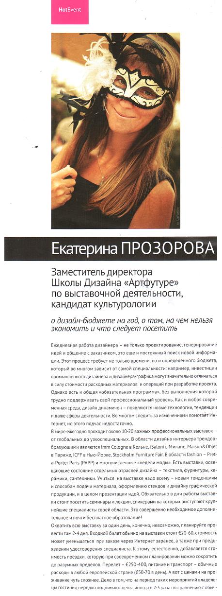 Журнал «4room»: Екатерина Прозорова, заместитель директора Школы Дизайна «АртФутуре» по выставочной деятельности, кандидат культурологии о дизайн-бюджете на год, о том, на чем нельзя экономить и что следует посетить