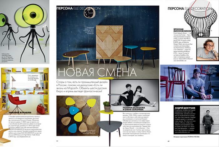 ELLE DECORATION: Промышленный дизайн в России