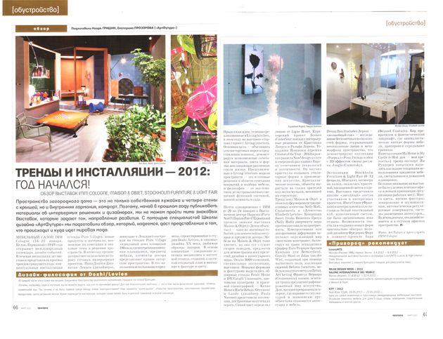 Обзор выставок imm cologne, Maison & Objet и Stockholm Furniture & Light Fair 2012.