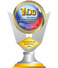 Школа Дизайна ArtFuture - лауреат Всероссийского конкурса 100 лучших предприятий и организаций России 2017
