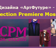 Школа Дизайна «АртФутуре»‐ участник CPM Collection Première Moscow 2015!